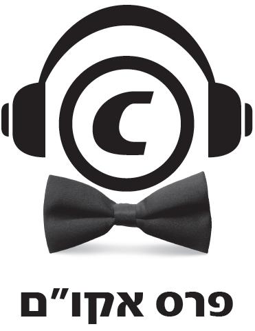 """טקס פרסי אקו""""ם בתחום המוסיקה הקונצרטית והספרות"""