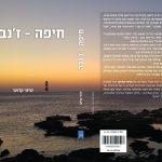 חיפה – ז'נבה. השקת ספרו החמישי של שימי קדוש