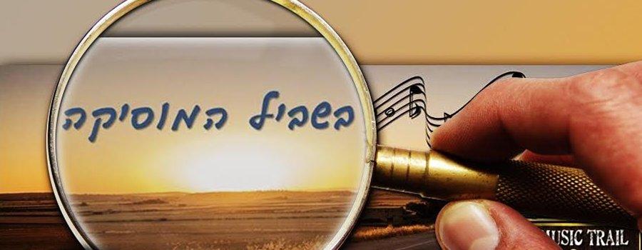 מכנה משותף – ״בשביל המוסיקה״