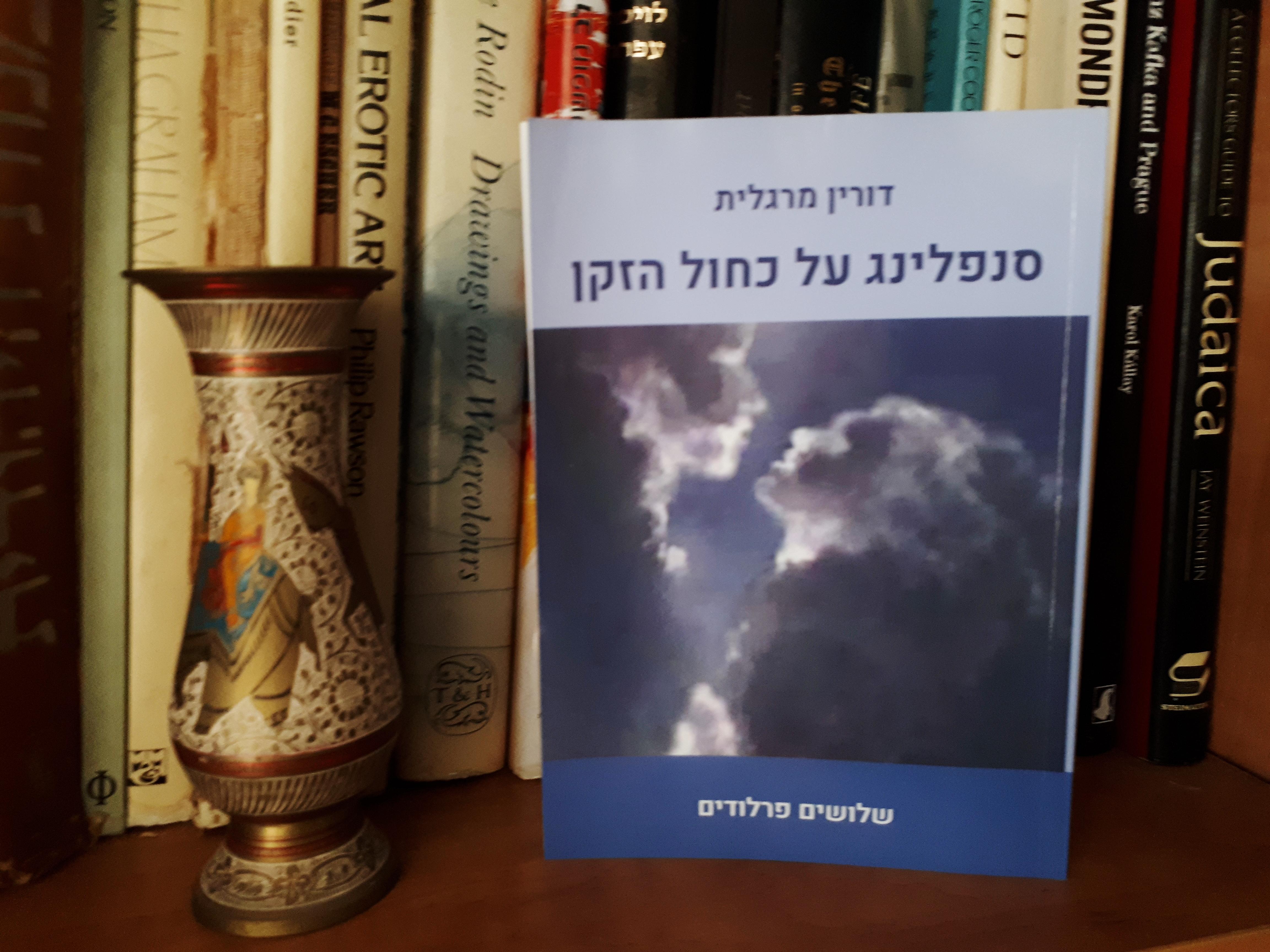 """דורין מרגלית-השקת הספר """"סנפלינג על כחול הזקן, ואלבום שני בדרך"""