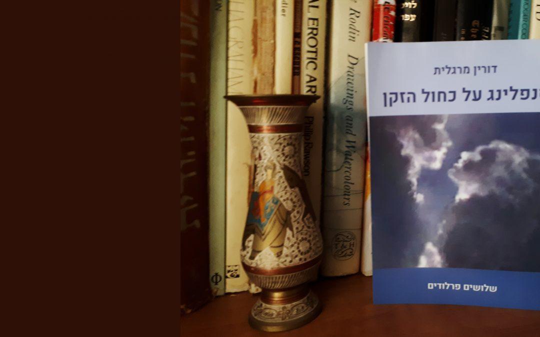 דורין מרגלית-השקת הספר 'סנפלינג על כחול הזקן'