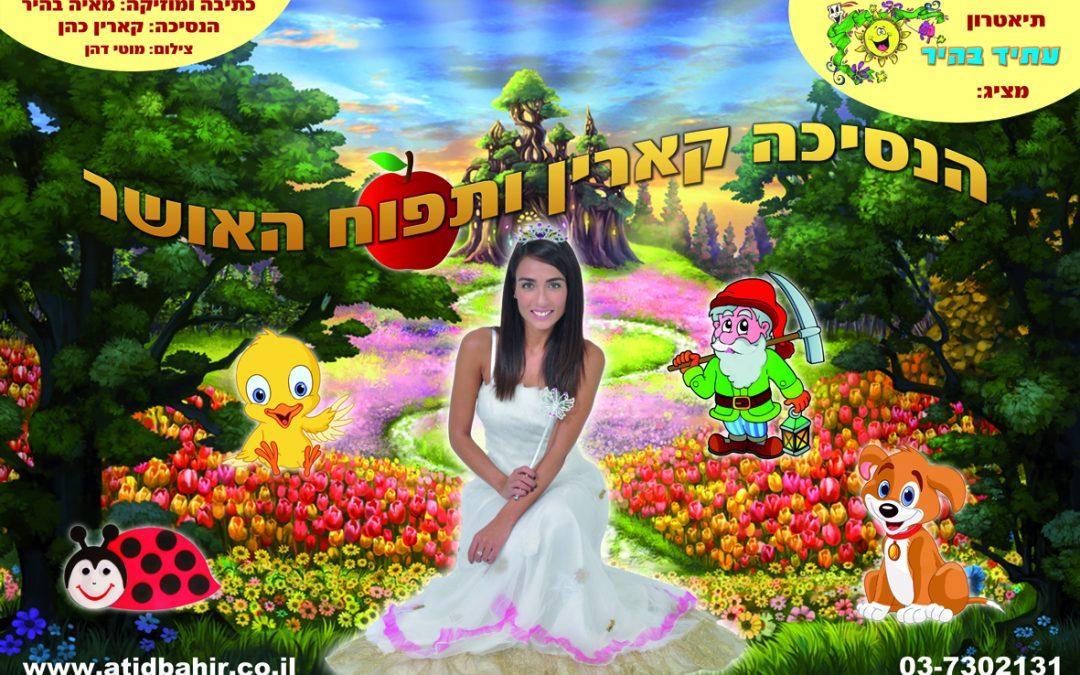 הנסיכה קארין ותפוח האושר – הצגה לילדים