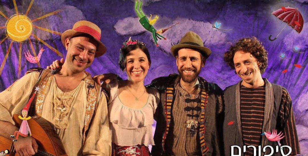 """""""סיפורים מארץ קולילי"""" מוסיקה אורגנית במופע לילדים- אזלו הכרטיסים"""